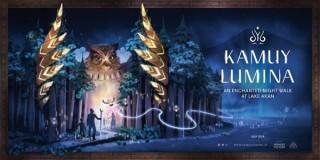 夜の森を冒険しながらデジタル演出を楽しめる「阿寒湖の森ナイトウォーク KAMUY LUMINA」