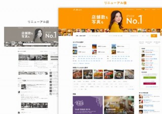食べログ、PCサイトトップページを見やすく整理しお店探しがより簡単になるリニューアル