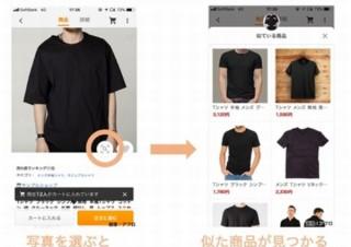 Yahoo!ショッピング、独自AIを開発し画像に似ている商品を検索できる機能を提供開始