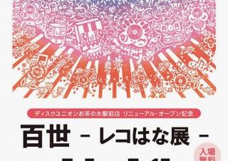 忌野清志郎氏の長女の百世氏による個展がリニューアルしたディスクユニオンお茶の水駅前店で開催