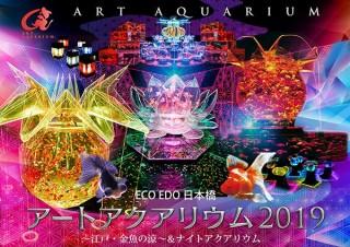 """日本橋三井ホールでの開催は今年で最後となる""""水族アート展覧会""""の「アートアクアリウム2019」"""