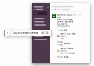 ナビタイム、Slack上で乗換検索ができる「NAVITIME for Slack」提供開始