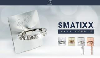 SMATIXX、スワロフスキーのクリスタルが付いたスマホリングを発売