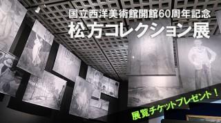 「松方コレクション展(国立西洋美術館)」展覧チケットプレゼント