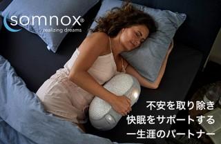 ウェザリー、リズミカルな呼吸で睡眠を支えるSomnoxスリープロボット先行販売開始