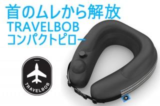 アーニット、空気の流れが快適なコンパクトネックピローTRAVELBOBを発売
