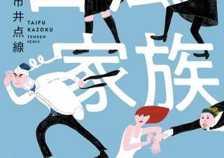 気になるフォント、知りたいフォント。| 書籍『台風家族/市井点線』(2019.7.11)