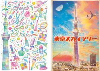 描いたイラストがオリジナル商品化される可能性がある公募「TOKYO SKYTREE ART 2020」