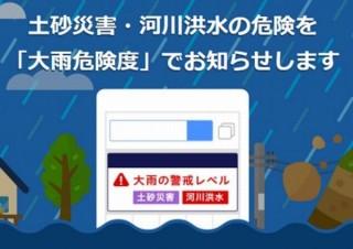 ヤフー、市区町村の土砂災害や洪水の危険度と、とるべき行動を伝える「大雨危険度通知」