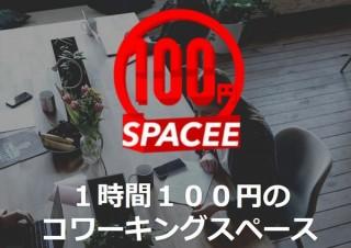1時間100円~で電源と働き場所確保、コワーキングスペース「100円スペイシー」