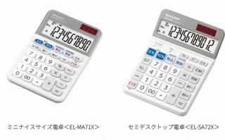 シャープ、軽減税率に対応「8%・10%」の税込専用キー搭載の電卓2モデルを新発売