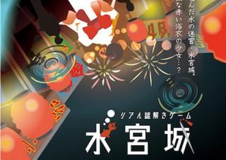 大江戸温泉物語浦安万華郷でのリアル謎解きゲーム「水宮城からの脱出~金魚の恩返し~」