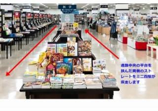ジュンク堂、夜の書店に泊まるシリーズ第三弾「ジュンク堂でミニ四駆走らせてみる」開催