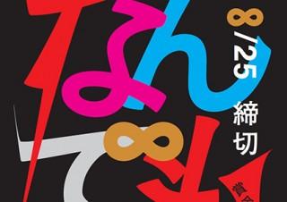 """クリエイティブな取り組みなら""""なんでも""""OKなコンペ「JIDF 学生文化デザイン賞2019」"""