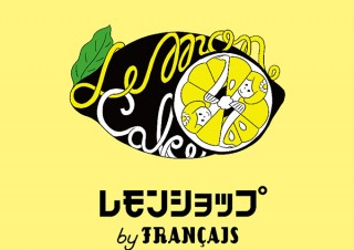 Brand-New!DESIGN DIGEST【7月17日更新】ロゴ『レモンショップ by FRANÇAIS 』/書籍『キュー』etc.