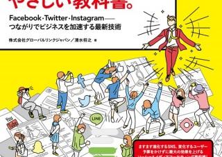 """ビジネスを加速する「SNSマーケティングのやさしい教科書。」―進化するSNSをとらえた""""改訂新版""""で登場"""