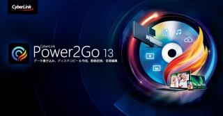 サイバーリンク、データ書き込み・バックアップソフト「Power2Go 13」を発売