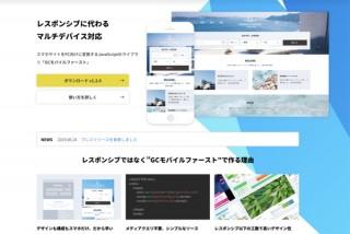 シンメトリック、スマホサイトをPCサイトに変換する「GCモバイルファースト」のライセンス体系を刷新