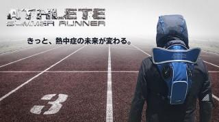 ワーカー、熱中症を予防するファン搭載リュックSUMMER RUNNER ATHLETE発売