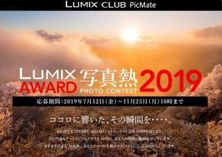 今回で4度目の開催となるパナソニックの写真コンテスト「LUMIX AWARD 2019」