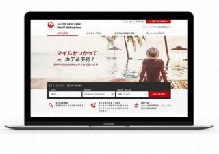 JAL、世界中のホテルやネットショッピングでマイルがたまる・つかえるWebサービス発表