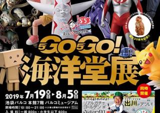 フィギュアのパイオニアとして知られる海洋堂の創立55周年を記念した「GO!GO!海洋堂展」