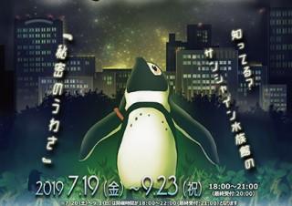 夜の水族館で遊べるリアル謎解きゲームのイベント「天空のペンギンと月光の秘密」