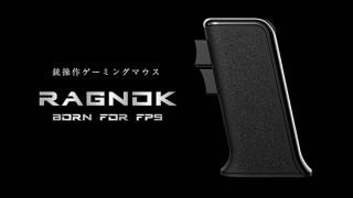 DISCOVER、FPSゲーム用の銃グリップゲーミングマウスRagnokを発売