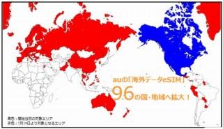 au、デュアルSIM対応のiPhone向け「海外データeSIM」のエリアを96の国・地域に拡大