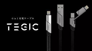 DISCOVER、4種類の接続ができる4in1充電ケーブルTEGICを発売