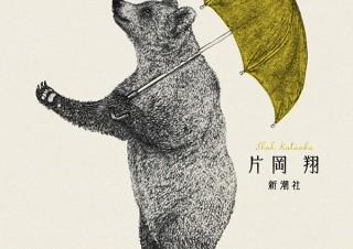 気になるフォント、知りたいフォント。| 書籍『あなたの右手は蜂蜜の香り/片岡翔』(2019.7.25)