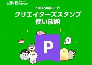 LINE、月額240円(学生120円)でクリエイターズスタンプ「使い放題」、Android版開始