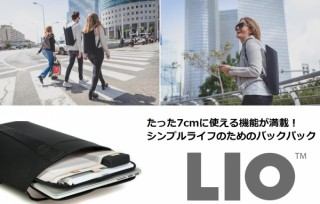 日本ポステック、厚さ7cmのシンプルなバックパック「LIO」を発売