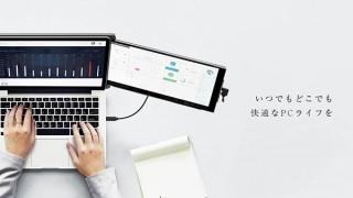 DISCOVER、ノートパソコンをケーブル1本でデュアル画面にするモバイルモニターを発売