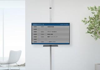 サンワサプライ、モニターをスリムに設置するポール型テレビスタンドを発売