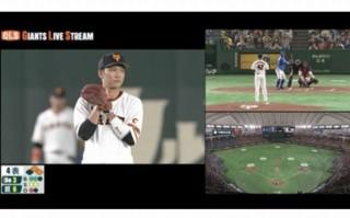 Hulu、複数カメラを自由に切り替えて「巨人vs阪神」戦を観戦できるマルチアングル配信