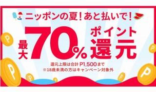 メルペイ、6つのコンビニとマクドナルド、吉野家で最大70%還元のビッグキャンペーン