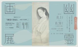 初代三遊亭圓朝が怪談の創作の参考のために収集していた作品を観賞できる「幽霊画展」