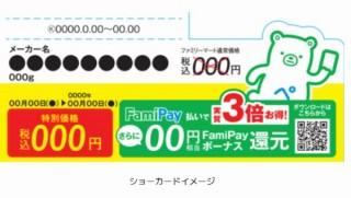 廃止の7payを尻目にファミペイは好調!300万ダウンロード突破で記念キャンペーン