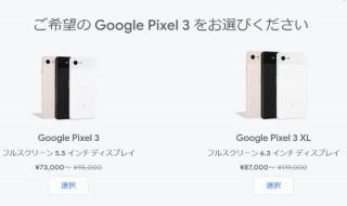 Pixel 3シリーズが各所で値下げ、ドコモやGoogleストアで安く買えるように
