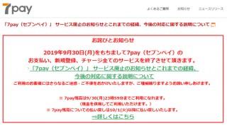 「7Pay」がサービス廃止を発表。3800万円超の被害は全額補償