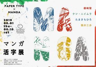 """紙製の印刷用活字の""""紙活字""""を開発するPapertypeが「マンガ活字展」を開催"""