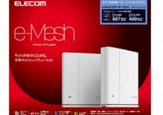 Wi-Fiの電波を家中に届けて、IoT機器も繋がりやすくなる「e-Meshルーター」など3モデル