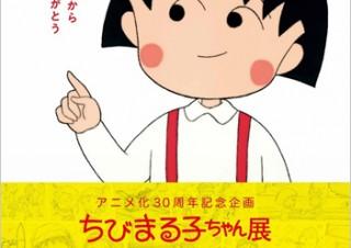 国民的な人気作品「ちびまる子ちゃん」のアニメ化30周年を記念した展覧会がスタート