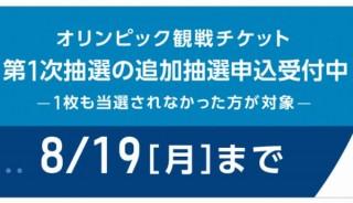 東京五輪チケットが1枚も当たらなかった人が対象、追加抽選申込受付開始