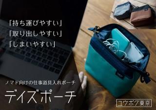 ユウボク、仕事道具をコンパクトに収納できるノマド専用「デイズポーチ」発売