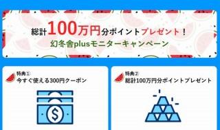 幻冬舎、公式電子書籍ストアで300円クーポン配布&総計100万円分プレゼント企画