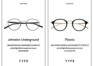 オーマイグラス、文字の書体がモチーフのメガネTYPEより2つの新モデル発売