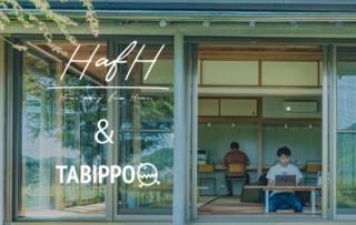 世界100拠点に住み放題の「HafH」と旅メディア「TABIPPO」がパートナー提携
