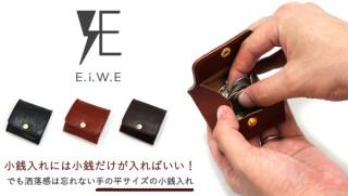 小銭入れには小銭が入ればいい!という人へ。手のひらにおさまる本革小銭入れ「EIWE」